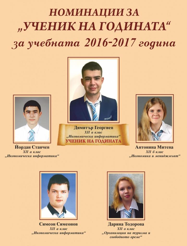 ученик на годината 2017
