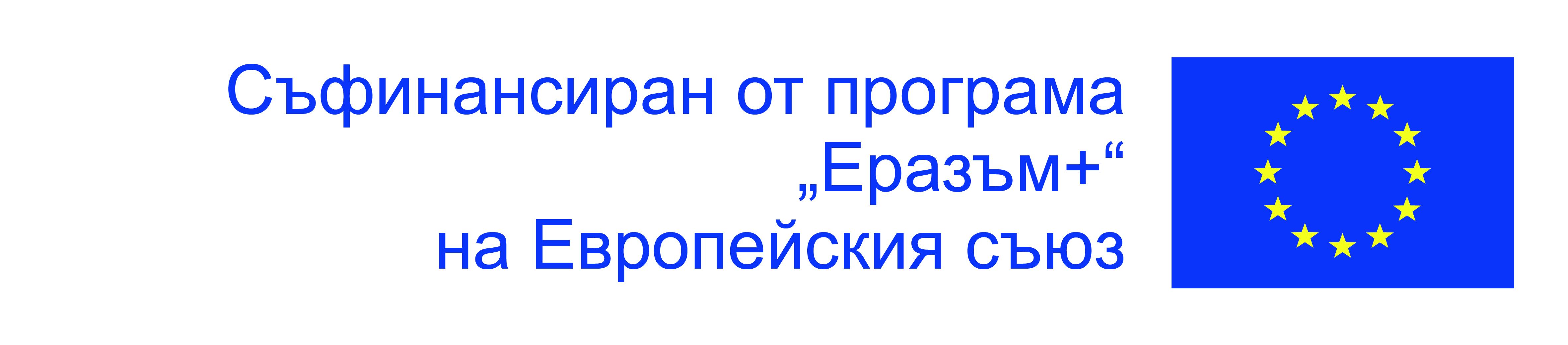 logosbeneficaireserasmusleft_bg_1